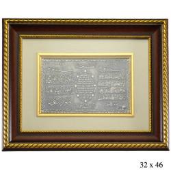 Gumush - Gümüş Ayet-El Kürsi, Nazar ve Karınca Dualı Tablo