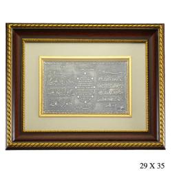 Gumush - Ayet-El Kürsi, Nazar ve Karınca Dualı Gümüş Tablo