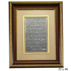 Gumush - Ayet-El Kürsi Yazılı Gümüş Tablo